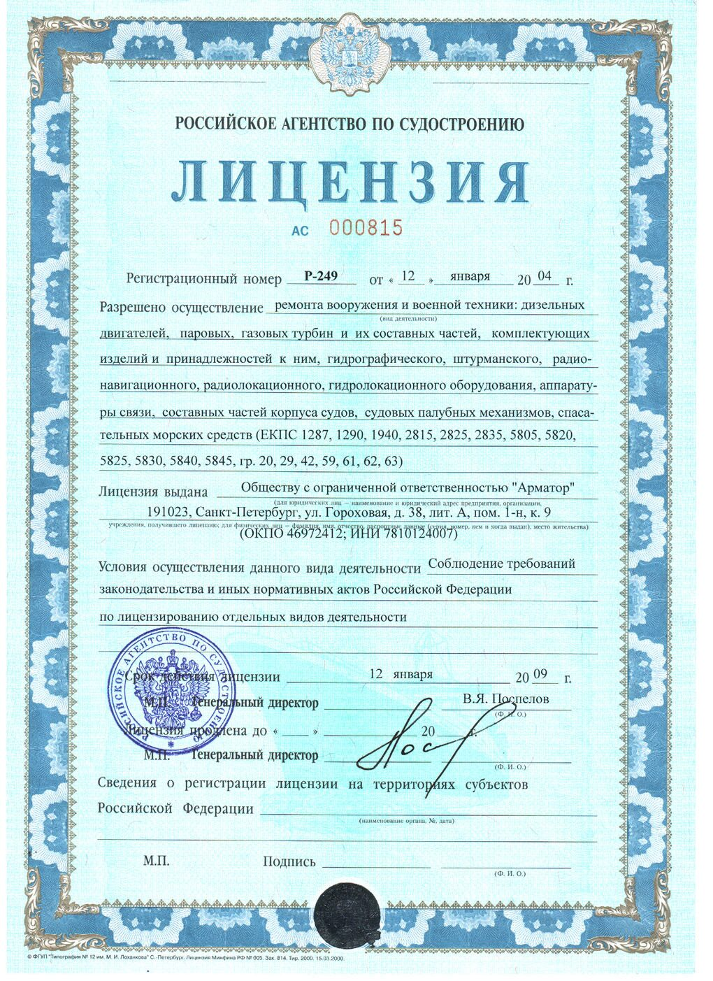 The licenses